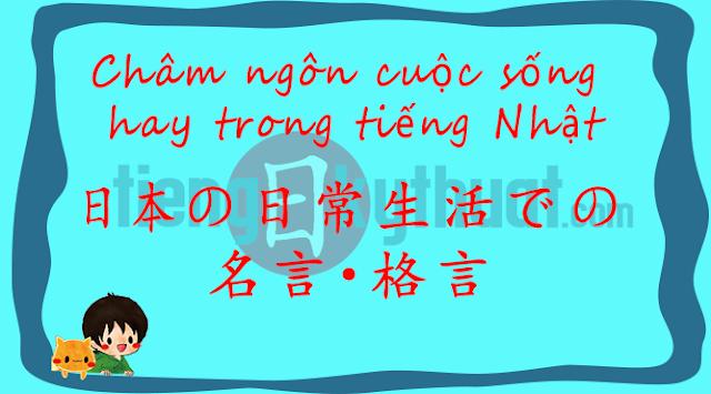 Châm ngôn - triết lý tiếng Nhật hay về cuộc sống  (phần 1) | 日本の意義のあるの日常背生活での名言・格言