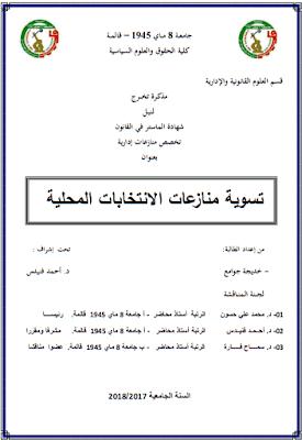 مذكرة ماستر: تسوية منازعات الانتخابات المحلية PDF