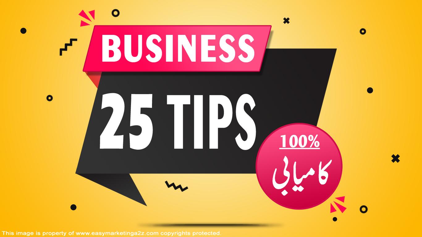 business tips in urdu karobar mashwary کاروباری مشورے
