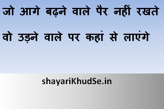 best hindi shayari images download, best hindi shayari images