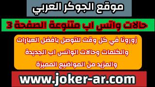سلسلة حالات واتس اب متنوعة الصفحة 3 2021 whatsapp status - الجوكر العربي