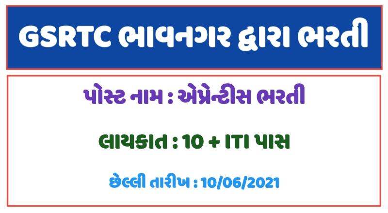 GSRTC Recruitment 2021, GSRTC Bhavnagar Recruitment 2021, GSRTC Bhavnagar Recruitment 2021, GSRTC Bhavnagar Recruitment 2021 for Apprentices Post