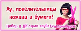 Набор ДК СКЕ