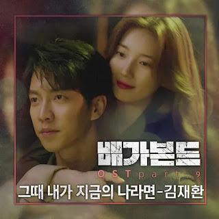 gipeun bamen byeolcheoreom najen haecheoreom Kim Jae Hwan - If I Was (그때 내가 지금의 나라면) Vagabond OST Part 9 Lyrics