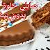 مطبخ ام وليد _ صابلي حلوة الترك بدون بيض مع كريمة في الوسط و لا اروع