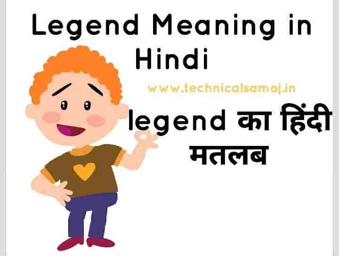 legend meaning in hindi | लीजेंड का हिंदी क्या होता है