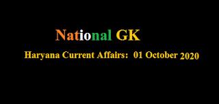 Haryana Current Affairs: 01 October 2020