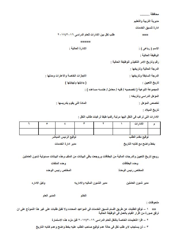 للمعلمين: طلب النقل بين الادارات 2017-2016 54_001