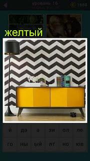 в комнате стоит желтый комод на фоне черно белых обоев 667 слов 16 уровень