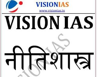 Vision IAS Ethics Case Studies