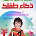 تحميل كتاب تمارين واختبارات تنمي ذكاء طفلك pdf لـ محمد عرفات
