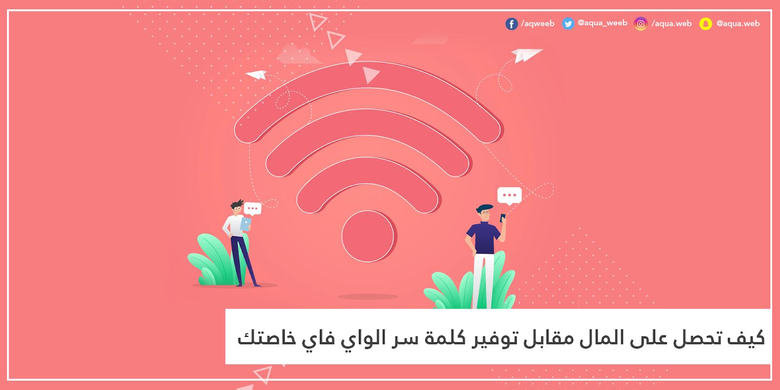 كيف تحصل على المال مقابل توفير كلمة سر الـ Wifi خاصتك