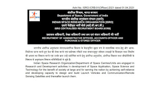 ISRO Recruitment - 24 Administrative Officer, Accounts Officer, Purchase, Stores Officer - Last Date: 24th Apr 2021