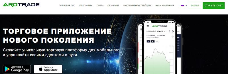 Мошеннический сайт arotrade.com/ru – Отзывы, развод. Компания Arotrade мошенники