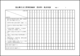 食品衛生自主管理記録表 原材料・食品取扱 023