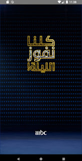 كلنا نفوز الليلة الموسم 1 - Shahid.net