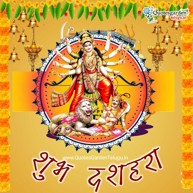 shubh dussehra greetings wishes durga puja images in hindi quotes messages