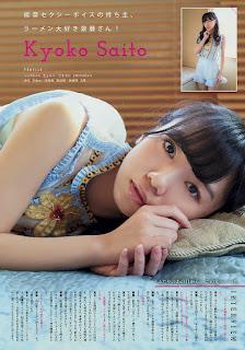 Saito Kyoko 齊藤京子, Takamoto Ayaka 高本彩花, Young Magazine 2018 No.15 (週刊ヤングマガジン 2018年15号)