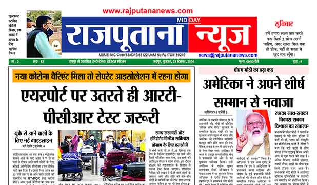 Rajputana News daily epaper 23 December 2020