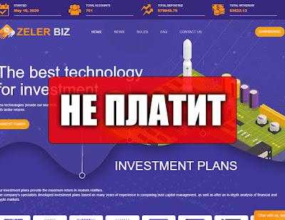 Скриншоты выплат с хайпа zeler.biz
