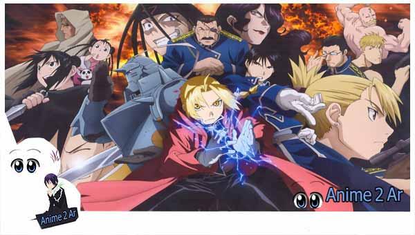 جميع حلقات افضل انمي في العالم Fullmetal Alchemist: Brotherhood مترجم