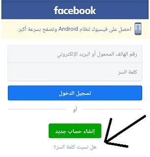 شرح بسيط عن كيفية استرجاع حساب فيس بوك نسيت الايميل وكلمة السر