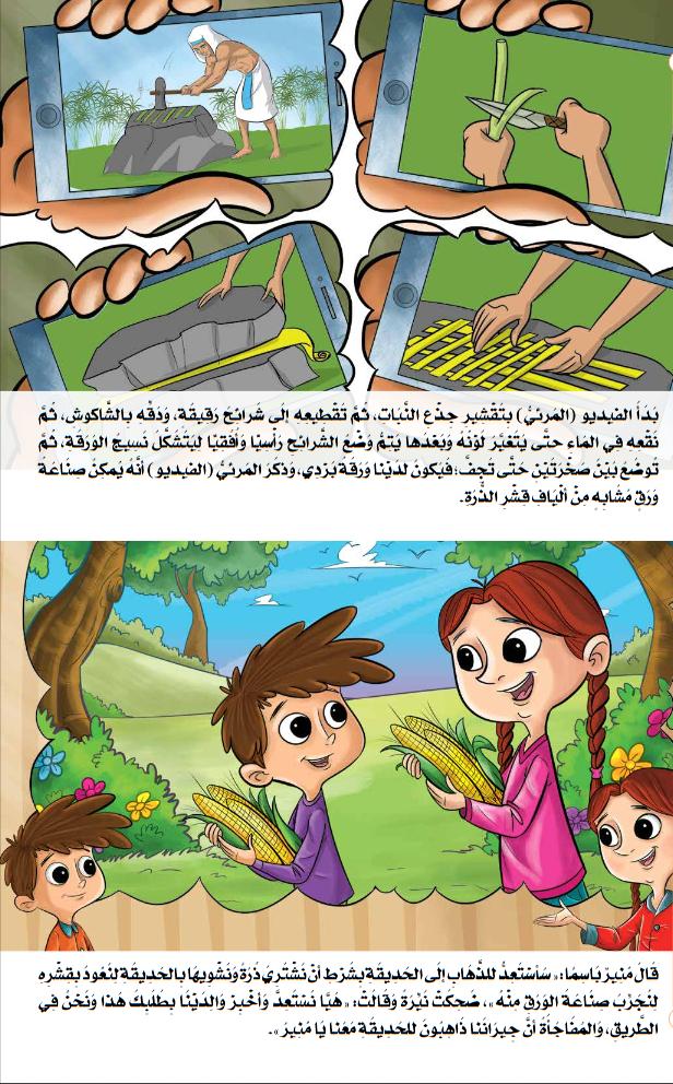 قصص الاستماع للصف الثانى الابتدائى منهج اللغة العربية الجديد ترم أول 2020 20