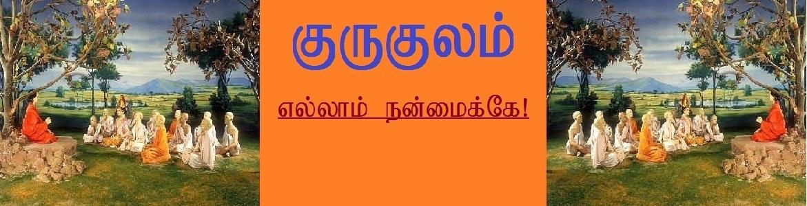 GURUKULAM: Tamil Fonts
