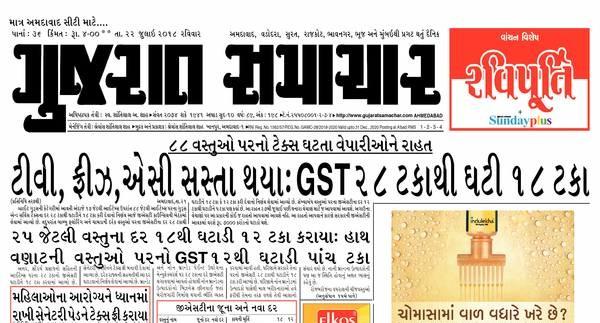 Gujarat Samachar Epaper Ahmedabad Today Pdf