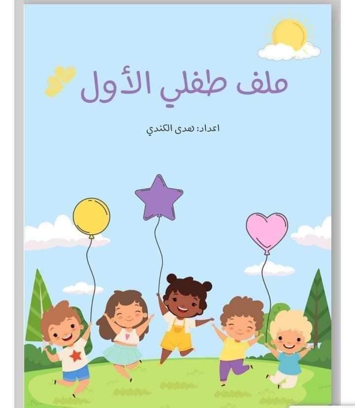 أنشطة تعليم الطفل  من 3 الى 4 سنوات