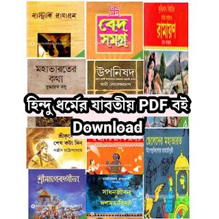 হিন্দু ধর্মের যাবতীয় PDF বই Download