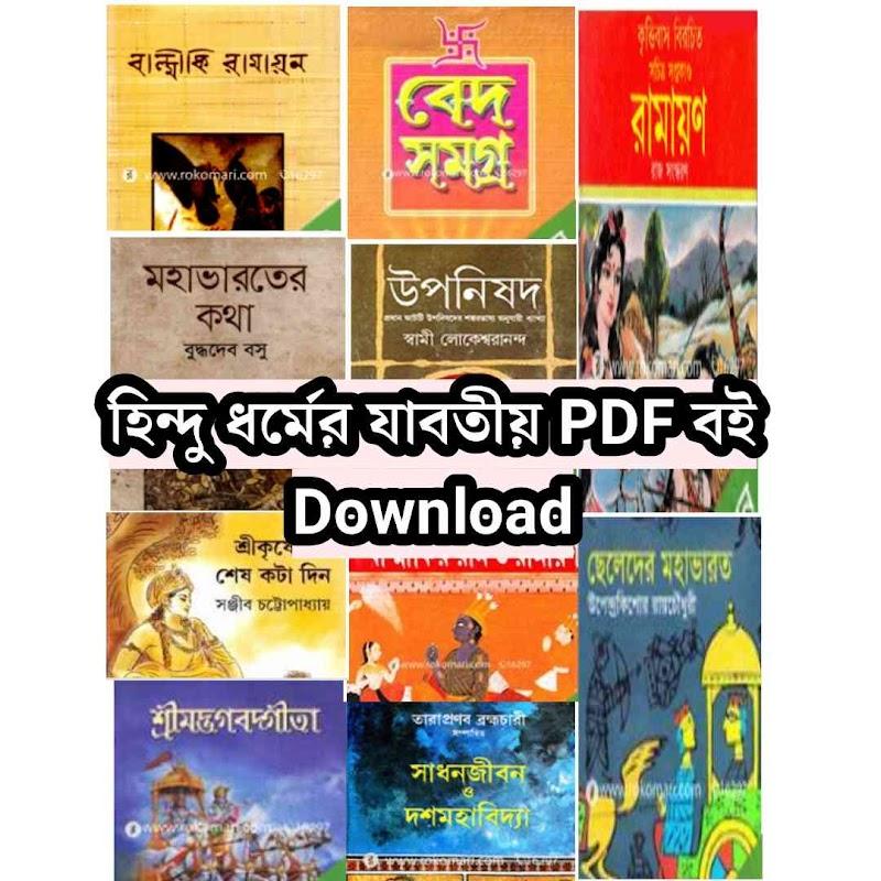 হিন্দু ধর্মের যাবতীয় PDF বই Download || hindu dharma grantha bangla pdf book