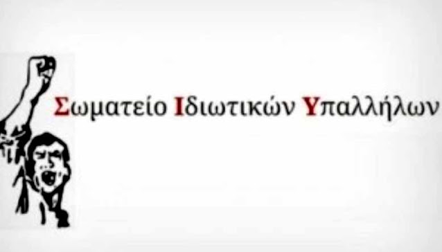 Σωματείο Ιδιωτικών Υπαλλήλων Αργολίδας: Πικετοφορία στις 3 και απεργία στις 10 Ιούνη