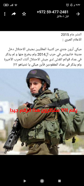 """هل الرقم """"1111"""" يرمز للجندي """"ميكي ارون"""" الأسير في غزة؟"""