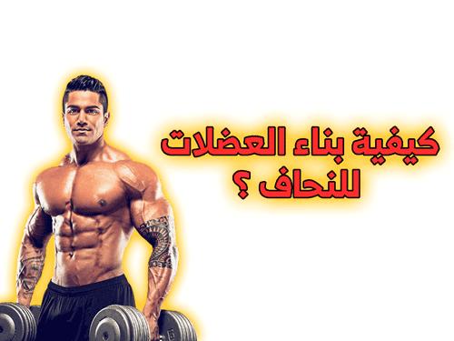 كيفية بناء العضلات للنحاف ؟