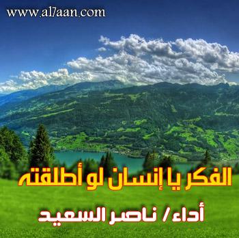 ناصر السعيد mp3