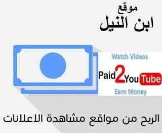 ربح المال من مشاهدة الاعلانات او النقرات من موقع Paid2YouTube كيفية بداء الربح من 8 دولار الي 40 يوميا