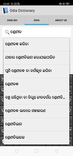 Odia Dictionary App Download