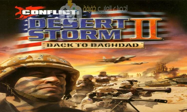 تحميل لعبة عاصفة الصحراء 2 Conflict Desert Storm للكمبيوتر من ميديا فاير