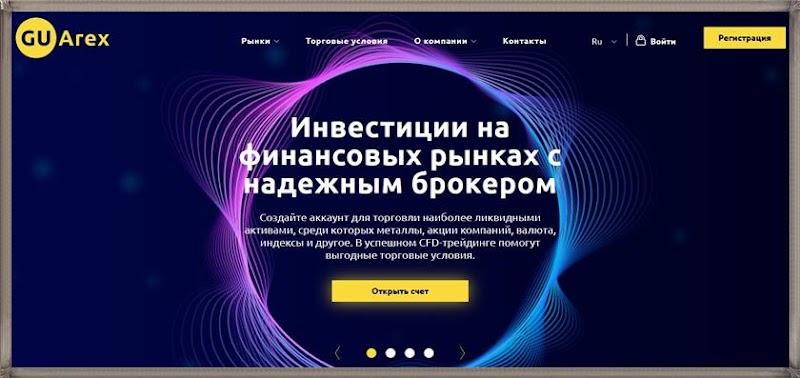 Мошеннический сайт guarex.com/ru – Отзывы? Компания GU Arex мошенники!