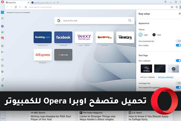 تحميل متصفح اوبرا عربي للكمبيوتر Opera مجاناً برابط مباشر