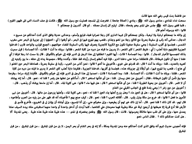 حديث تميم الداري