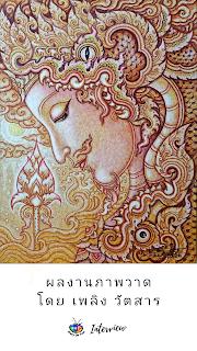สัมภาษณ์ศิลปิน, เพลิง วัตสาร ศิลปินสาขาจิตรกรรมไทยร่วมสมัย, Thai contemporary art,ศิลปะไทยร่วมสมัย, canvas, fine art, ภาพวาด, จิตรกรรม