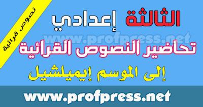 تحضير نص إلى الموسم إيميلشيل للسنة الثانية إعدادي مرشدي في اللغة العربية