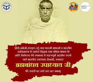 Brahmabandhav Upadhyaya