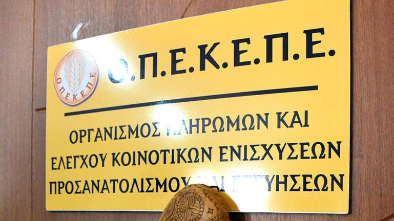 Πληρωμές 101 εκατ. ευρώ από ΟΠΕΚΕΠΕ