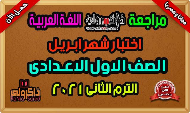 تحميل مراجعة لغة عربية الصف الاول الاعدادي امتحان شهر ابريل للصف الاول الاعدادي