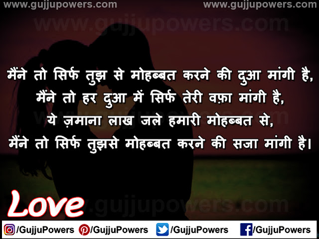 love shayari status in hindi for whatsapp