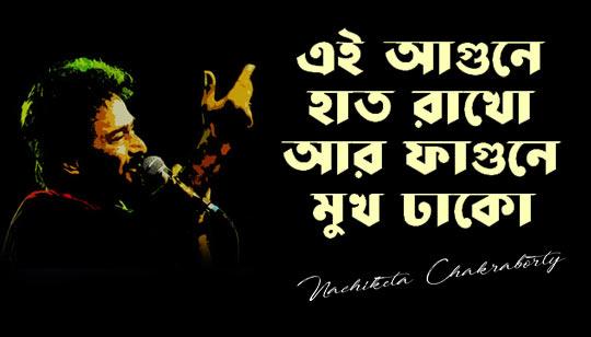 Ei Agune Haat Rakho Lyrics by Nachiketa Chakraborty