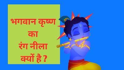 Bhagwan Krishan ka rang neela kyun hai , why lord krishna color blue